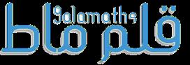 الأستاذ المودن 9alamaths |موقع,شرح,دروس,الرياضيات,تمارين,فيديو,الشامل,قلمي,pdf
