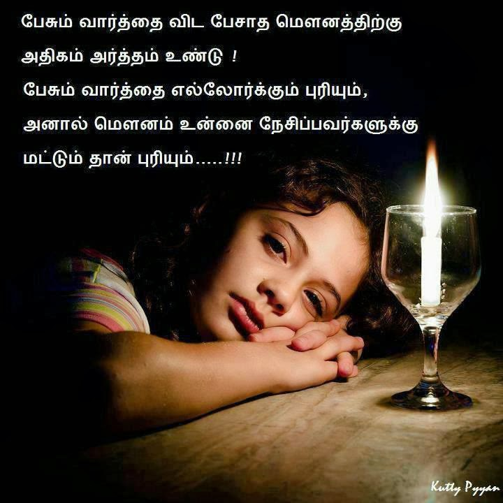 Tamil Love Quotes : Tamil Best Love Quotes