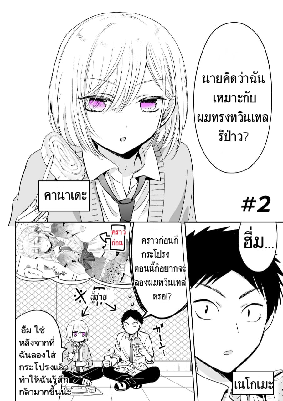 The time my friend wanted to try a skirt-ตอนที่ 2