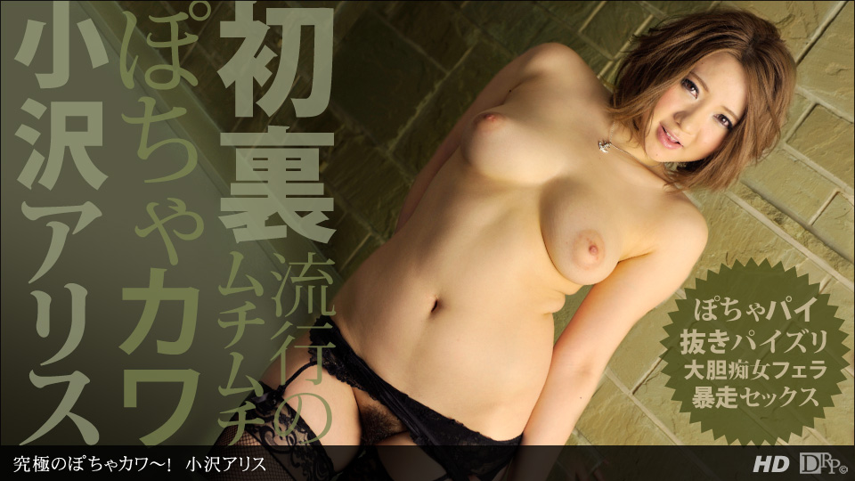 1pondo – Drama Collection – 090812_424 – Alice Ozawa