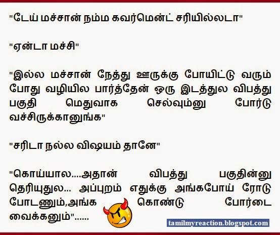 my reaction in tamil tamil nanbargal joke picture for whatsapp