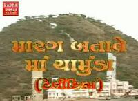 Marg Batave Maa Chamunda Devotional story