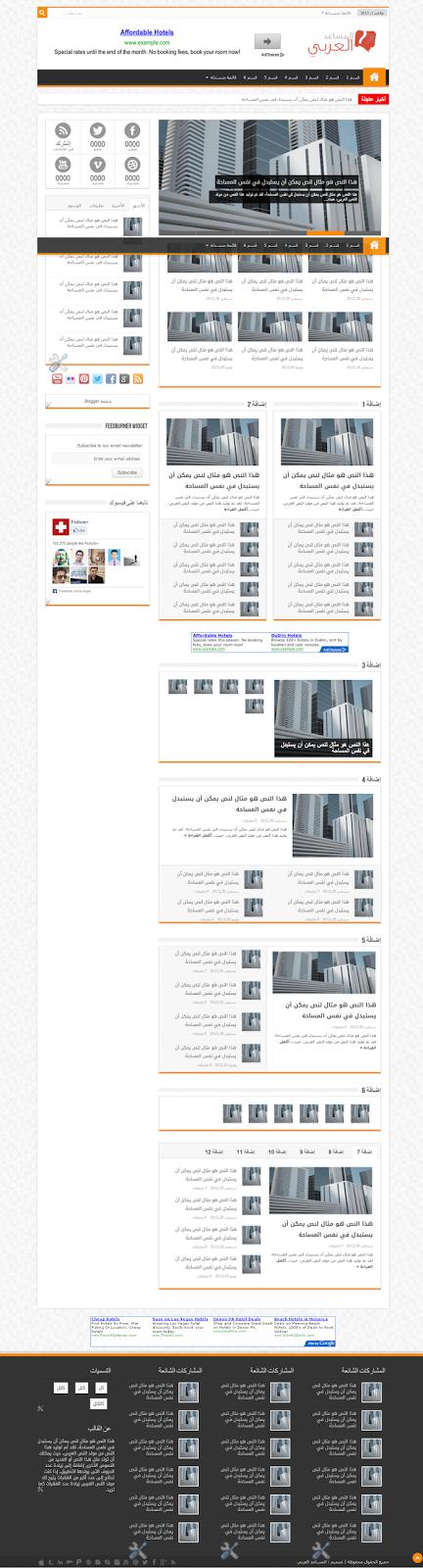 قالب المساعد العربي نسخة سبعة