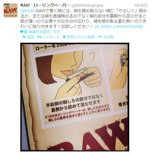 RAW の Twitter の投稿内容のキャプチャ画像