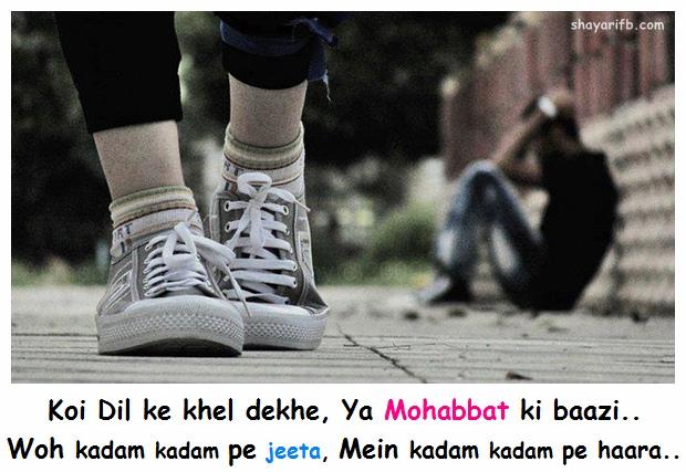 Koi Dil ke khel dekhe, Ya Mohabbat ki baazi.. Woh kadam kadam pe jeeta, Mein kadam kadam pe haara..