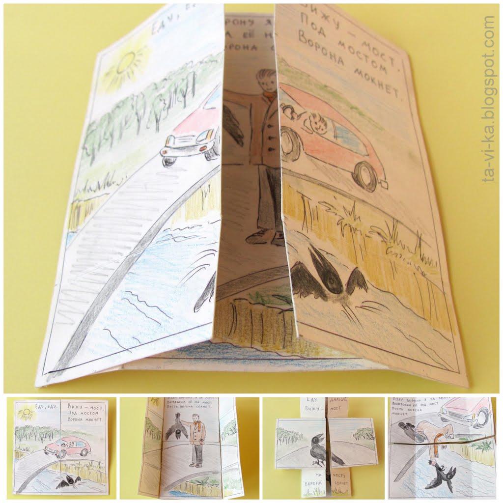 Как сделать раскладную книжку из бумаги своими руками