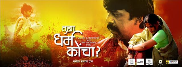 Dabal sheet marathi movie songs