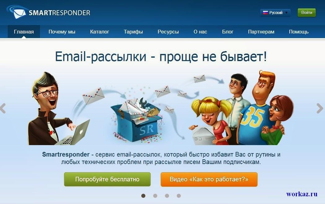 Главная страницы smartresponder