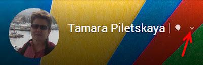 стрелочка вниз рядом с именем пользователя в Google+