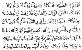 Bacaan doa setelah sholat dhuha