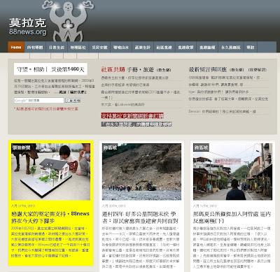 88news 莫拉克新聞網網站擷圖