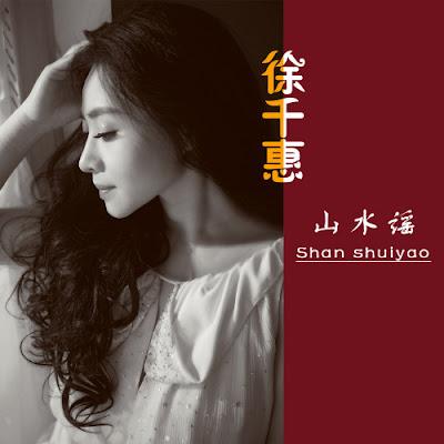 [Album] 山水謠 Shan Shuiyao - 徐千惠