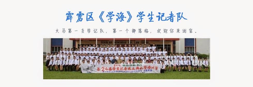霹雳区《学海》学生记者队