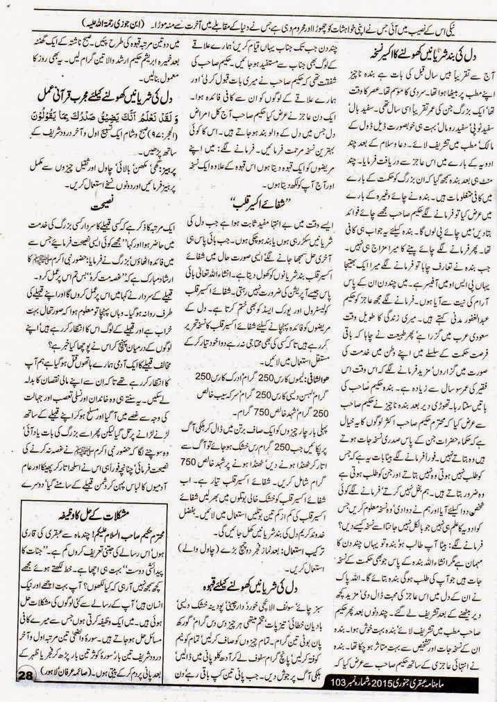 Ubqari January 2015 Page 28
