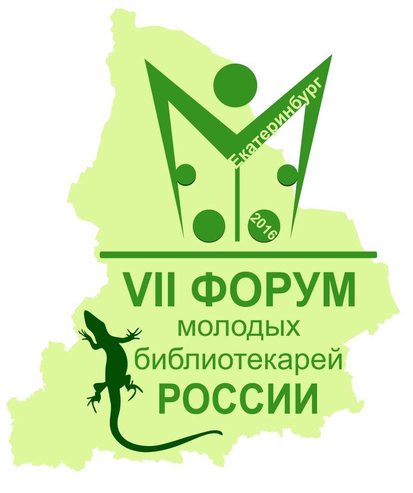 VII Форум молодых библиотекарей России