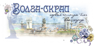 Волга-скрап