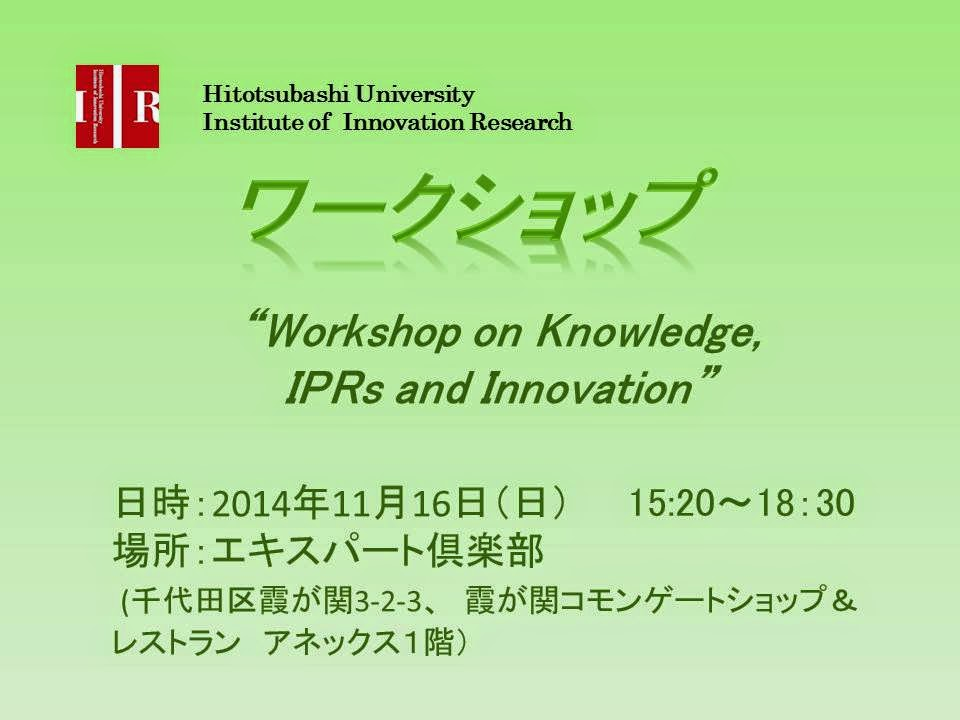 【ワークショップ】「Workshop on Knowledge, IPRs and Innovation」 2014.11.16