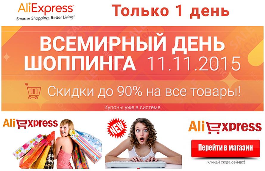Самая масштабная распродажа планеты в День шоппинга началась! | Day shopping