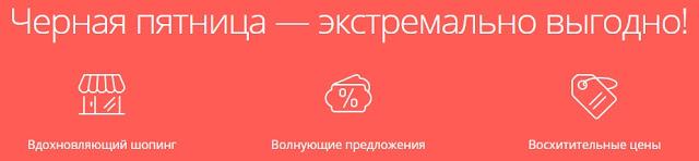 Черная Пятница 2015 Скидки до 90% промокоды и 2x кэшбэк экономьте по-крупному!
