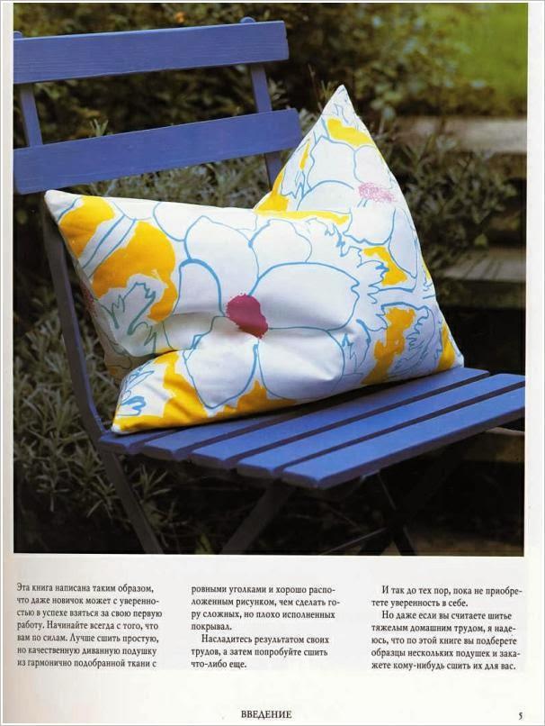Всё о подушках. Идеи и практика. How to sew a pillow?