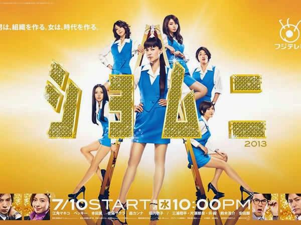 庶務二課2013(日劇) Shomuni 2013