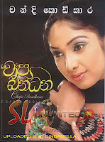 chapa bandana sinhala novel
