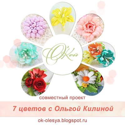 Цветочный СП с Олей O'кей