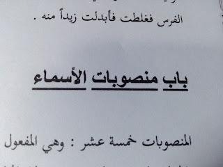 منصوبة الإسماء  -  (1) isim yang manshub