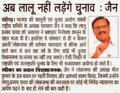 भाजपा की कानूनी एवं चुनाव आयोग संबंधी राष्ट्रीय समिति के अध्यक्ष सत्य पाल जैन ने कहा कि लालू प्रसाद यादव को अदालत ने भ्रस्टाचार निरोधक कानून के तहत सजा दी है।