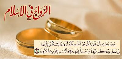 الزواج في الاسلام , فوائد الزواج  , قواعد الزواج في الاسلام