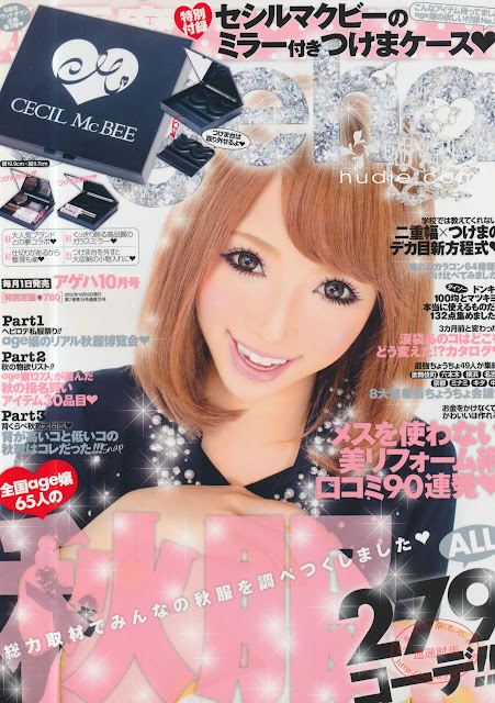 ageha (アゲハ) October 2012年10月 gyaru fashion magazine scans and downloads