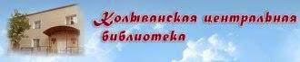 сайт Колыванской ЦБС