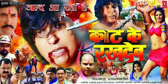 Kat Ke Rakh Deb Bhojpuri Movie New Poster Feat Pingaksh Ajay, Poonam Dubey