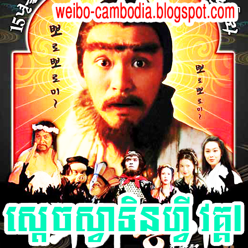 A Chinese Odyssey [1995] Khmer Dubbed
