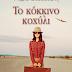 Παρουσίαση βιβλίου της Μ. Θεοδοσάκη «Το κόκκινο κοχύλι» 10 Δεκεμβρίου 2015, στις 18:30´ στον Αρμό (Αθήνα)