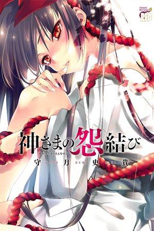 Kami-sama no Enmusubi Manga