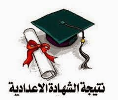 نتيجة الصف الثالث الاعدادى 2015 محافظة السويس النصف الاول الازهر والحكومي معرفة درجاتك بمواقع مباشرة بالتفاصيل Result 2015 Suez  prep grade Third