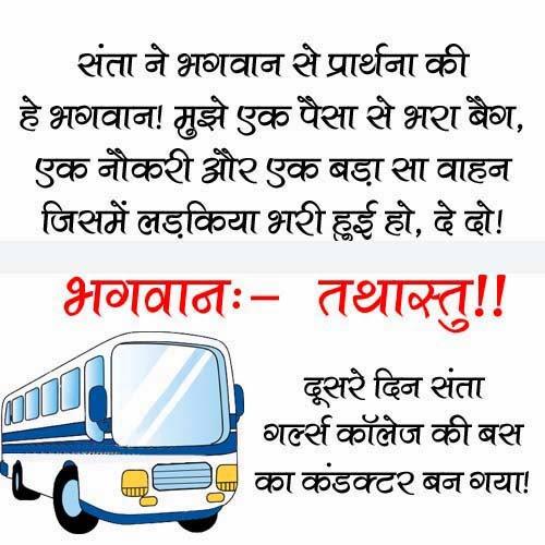 Hindi Very Funny Jokes...