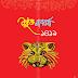 Pohela Boishakh 1419 Poster - 2