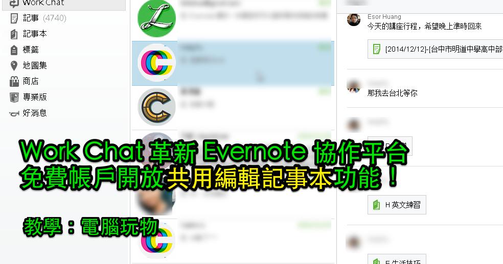 進擊的 Evernote 協作平台:免費版共用記事本無限制!