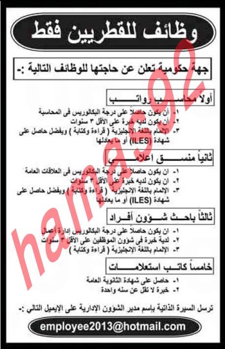 وظائف خالية من جريدة الشرق قطر الخميس