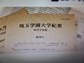 ■福祉と宗教 日本社会での落とし穴 ・・・「忍性と福祉の領域に関する一考察」日高洋子 「タイ国における伝統的家族介護と高齢者福祉」酒井出 ・・・ 二論文を読んで