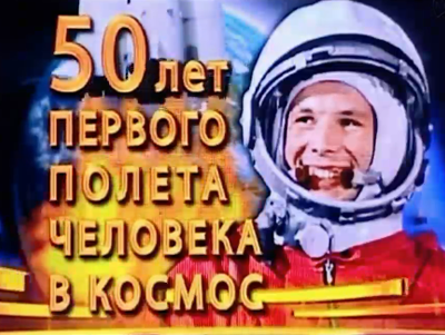 50 Anniversary of Spaceflight and of Yuri Gagarin's flight into orbit. RSA 2011.