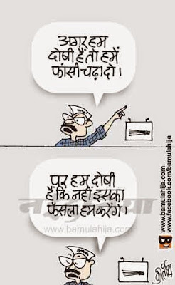 AAP party cartoon, aam aadmi party cartoon, arvind kejriwal cartoon, cartoons on politics, indian political cartoon