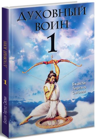 Бхакти Тиртха Свами. Духовный воин: Духовные истины в психических явлениях