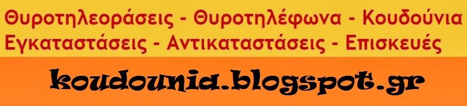 ΘΥΡΟΤΗΛΕΦΩΝΑ - ΘΥΡΟΤΗΛΕΟΡΑΣΕΙΣ - ΚΟΥΔΟΥΝΙΑ - ΕΠΙΣΚΕΥΕΣ - ΕΓΚΑΤΑΣΤΑΣΕΙΣ