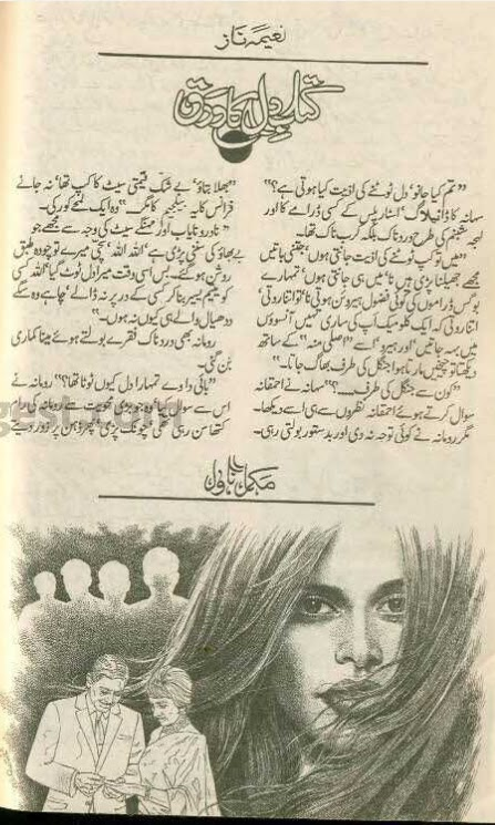 Kitab e dil ka warq novel by Naeema Naz Online Reading