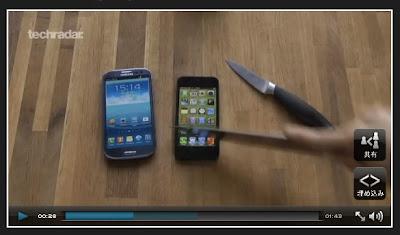 iPhoneをナイフで切り刻む