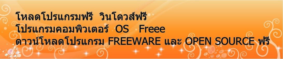 โปรแกรมคอมพิวเตอร์  OS   Freee