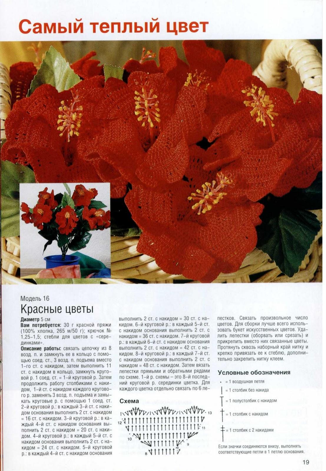 Схема вязания букетов цветов 95